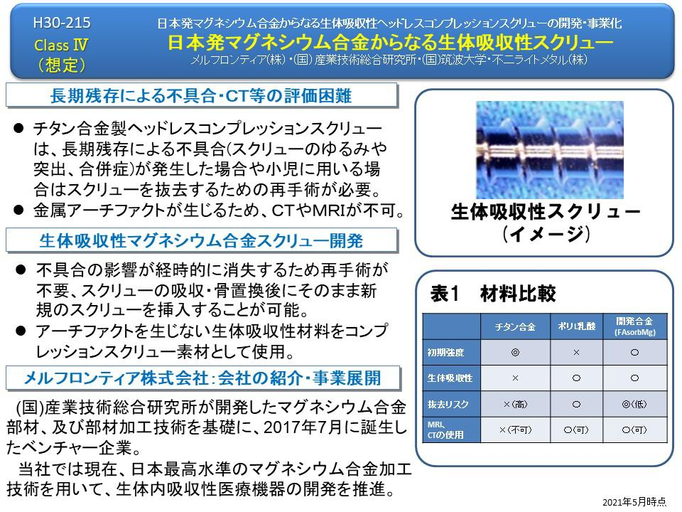 30-215_PR_202107.jpg